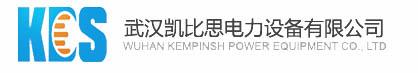 武汉凯比思电力有限公司