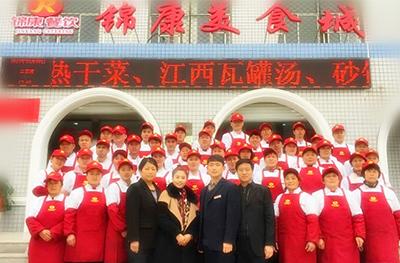 武汉锦康餐饮管理有限公司
